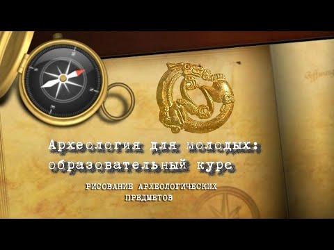 Embedded thumbnail for Занятие 5. Рисование археологических предметов. Часть 1