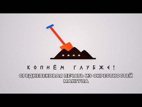 Embedded thumbnail for Печать из окрестностей Мангупа