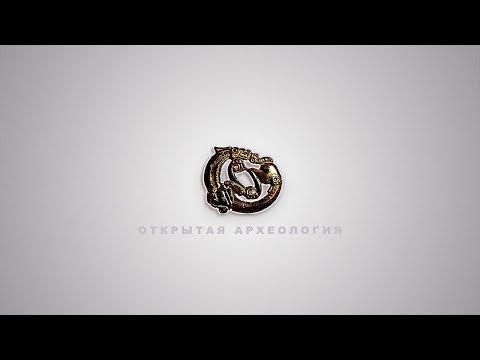 "Embedded thumbnail for Научно-практическая конференция ""Архонт"""