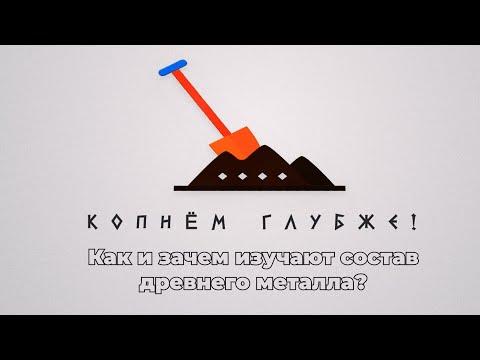Embedded thumbnail for Копнём глубже: как и зачем изучают состав древнего металла?