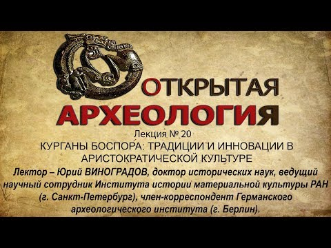 Embedded thumbnail for КУРГАНЫ БОСПОРА: ТРАДИЦИИ И ИННОВАЦИИ В АРИСТОКРАТИЧЕСКОЙ КУЛЬТУРЕ
