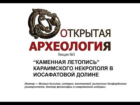 Embedded thumbnail for Каменная летопись караимского кладбища в Иосафатовой долине